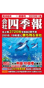 会社四季報 2019年1集新春号