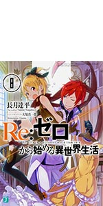 Re:ゼロから始める異世界生活8 (MF文庫J)