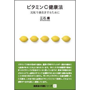 ビタミンC レモン イチゴ