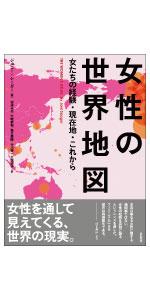 女性、世界地図