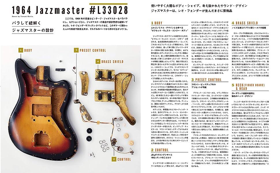 バラして紐解くジャズマスター&ジャガーの設計