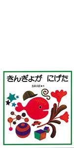 金魚、きんぎょ、絵本、えほん、ロングセラー
