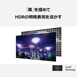 「黒」を極めて、HDRの明暗表現を活かす