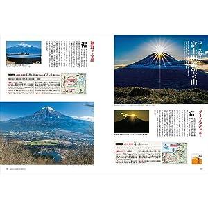 山と溪谷2019年11月号「富士山」