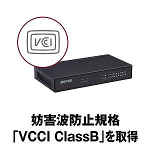 妨害波防止規格「VCCI ClassB」を取得