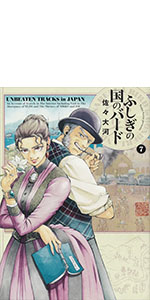 ふしぎの国のバード 7巻 (ハルタコミックス)
