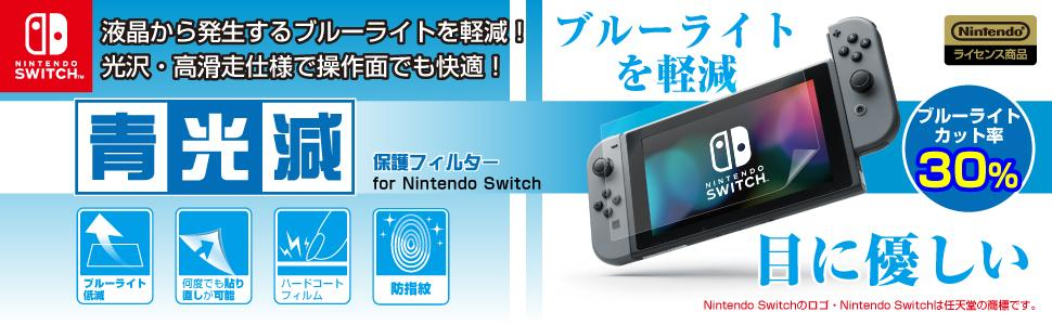 SWITCH NINTENDO 液晶画面 保護 キズ 傷 フィルム シート