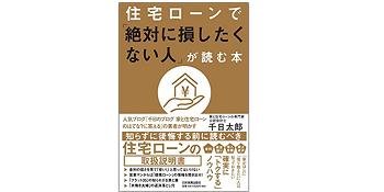 住宅ローンで絶対に損したくない人が読む本 家 住宅ローン 千日太郎 家計管理