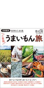交通新聞社 旅行ガイド 日本 うまいもん グルメ 美味しい ご当地グルメ