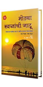 Mothya Swapnanchi Jaadu