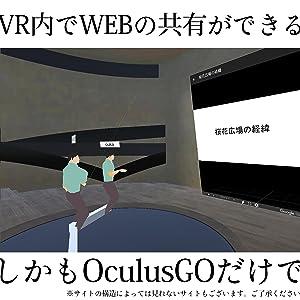 VR OculusGO VR会議 桜花広場 Oculus GO