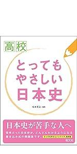 高校とってもやさしい 日本史