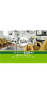 【Amazonブランド】Presto! おそうじシート 微香料 厚手 200枚(20枚x10個) グレープフルーツの香り
