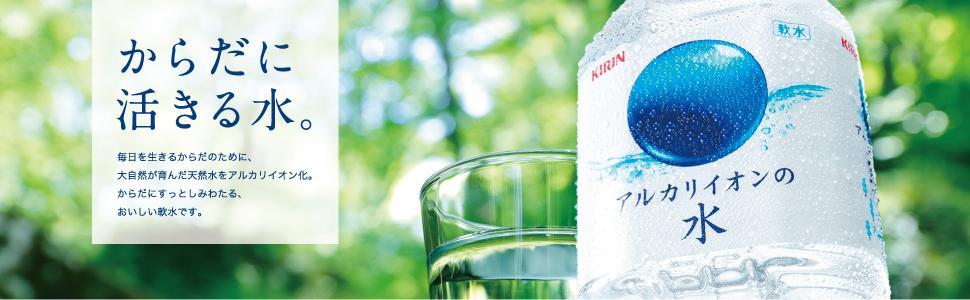 アルカリイオン、水、water、ミネラル、ミネラルウォーター、飲料