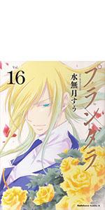 プランダラ (16) (角川コミックス・エース)