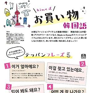 韓国語 買い物