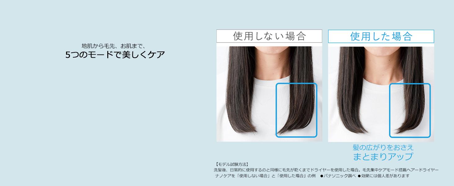 5つのモードで美しくケア 地肌から毛先、お肌まで 毛先集中ケアモード 毛先のまとまりアップ 指通り なめらか キレイ 水分 ナノドラ 高浸透ナノイー 水分 髪への潤い うるおう さらさら つやつや