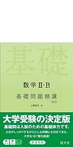 数学Ⅱ・B 基礎問題精講