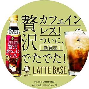 ボス ラテベース コーヒー カフェイン カフェインレス デカフェ ノンカフェイン 濃縮