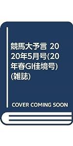 競馬大予言 2020年5月号(20年春GI佳境号)