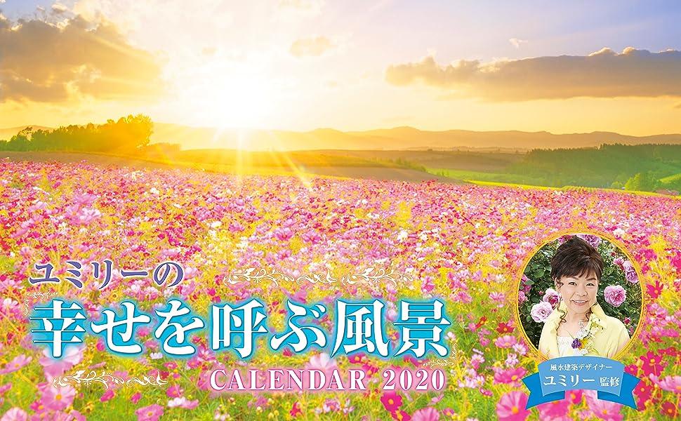 ユミリーの「幸せを呼ぶ風景」CALENDAR 2020