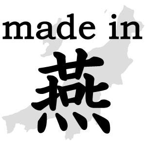 燕三条 日本製