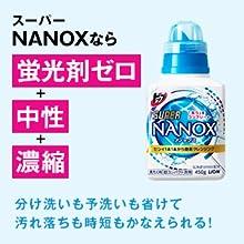 ナノックスで楽チンお洗濯