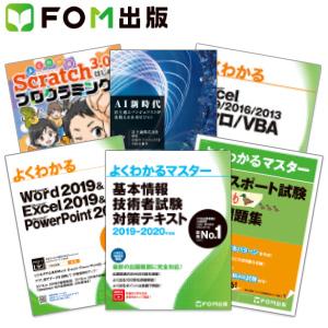 FOM出版