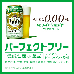 キリンビール キリン ビール ノンアル ノンアルコール ビールテイスト ダイエット 機能性表示食品 350 350ml 24本 1ケース 糖質ゼロ 糖質