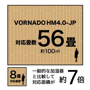 Vornado ボルネード 気化式加湿器 サーキュレーター 加湿面積 最大56畳 約7倍 広範囲 全体が潤う 空気循環力 家庭 家 自宅 病院 介護施設 幼稚園 保育園 オフィス 会社