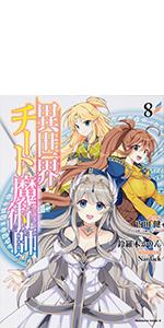 異世界チート魔術師 (8) (角川コミックス・エース)