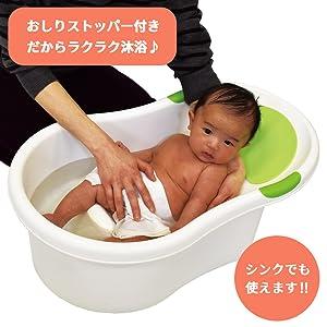 新生児用ベビーバス