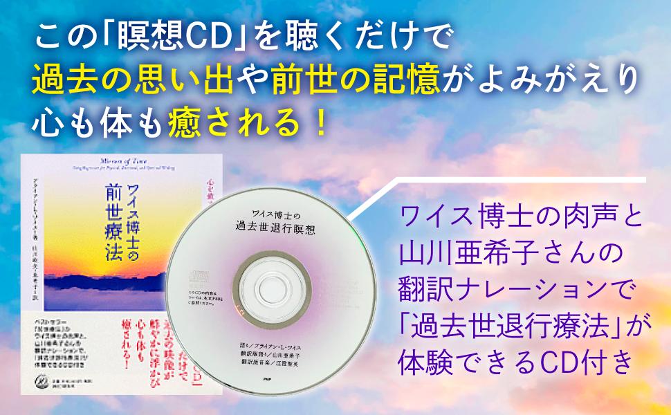 瞑想 CD 聴くだけ 過去 思い出 前世の記憶 心 体 癒される ワイス博士 肉声 山川亜希子 翻訳 ナレーション 過去世退行 療法 体験 CD付き 自宅 自分ひとり 付属 リラックス 退行瞑想
