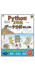 Python2年生 データ分析のしくみ 体験してわかる!会話でまなべる!