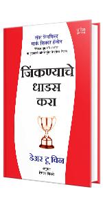 Dare To Win: Jinknyache Dhadas Kara