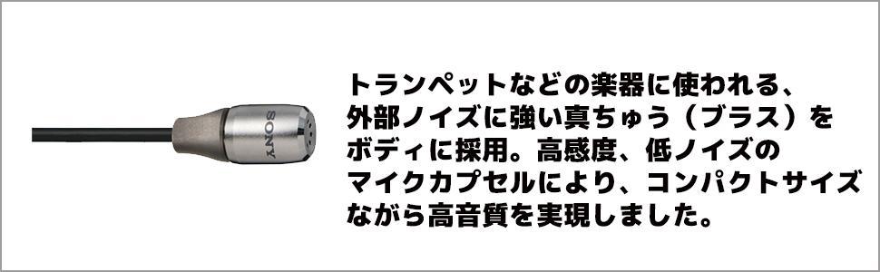 トランペットなどの楽器に使われる、外部ノイズに強い真鍮(ブラス)をボディに採用。高感度、低ノイズのマイクカプセルにより、コンパクトサイズながら高音質を実現しました。
