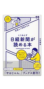 社会人1年目からのとりあえず日経新聞が読める本