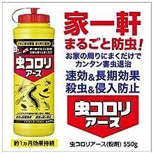 虫コロリ ムカデ ケムシ 害虫 クモ アリ 蛾 ガ 虫ケア用品 虫ケア 殺虫剤