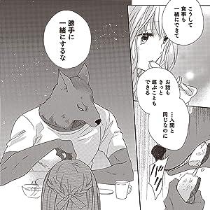 ちゃん 獣 話 3 人 と さん お花