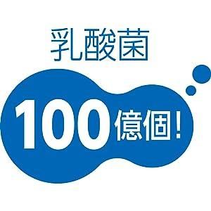 乳酸菌100億個配合