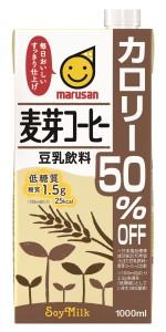 豆乳飲料麦芽コーヒーカロリー50%オフ