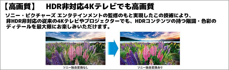 HDR非対応4Kテレビでも高画質 ソニー・ピクチャーズ エンタテインメントの監修のもと実現したこの技術により、非HDR非対応の従来の4Kテレビやプロジェクターでも、HDRコンテンツの持つ階調・色彩の