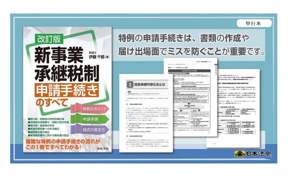 改訂版 新事業承継税制 申請手続きのすべて