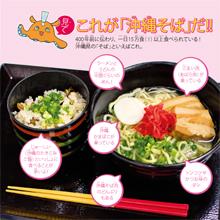 400年前から伝わる「沖縄そば」を食べてみる!