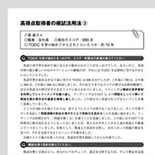 TOEIC トーイック トイック 体験談 模試 活用 スコア