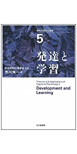 認知心理学 教育心理学 教育心理 学習心理学 自己調整学習