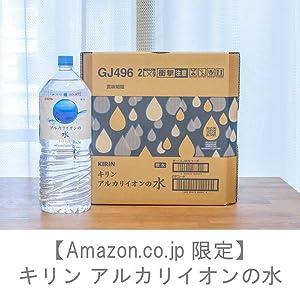 Amazon限定カートン