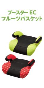 日本育児 ジュニアシート ブースターEC フルーツバスケット 15kg~36kg対象 フルーツ柄 カー用品  キッズ用品 キッズ 子供 こども 子ども シートベルト固定 メッシュ生地 洗濯可能