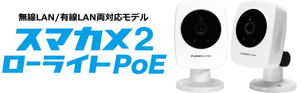 スマカメ2 ローライトPoE(CS-QS20)