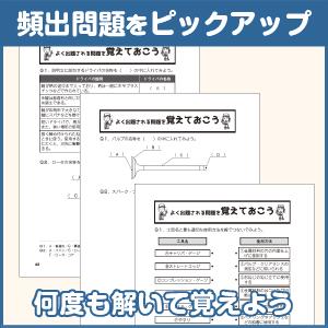 自動車整備士 登録試験 3級 ガソリン 公論出版 問題と解説 回数別